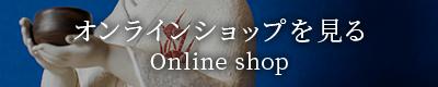 オンラインショップを見る